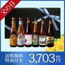 送料無料 父の日のベルギービール 6本セット