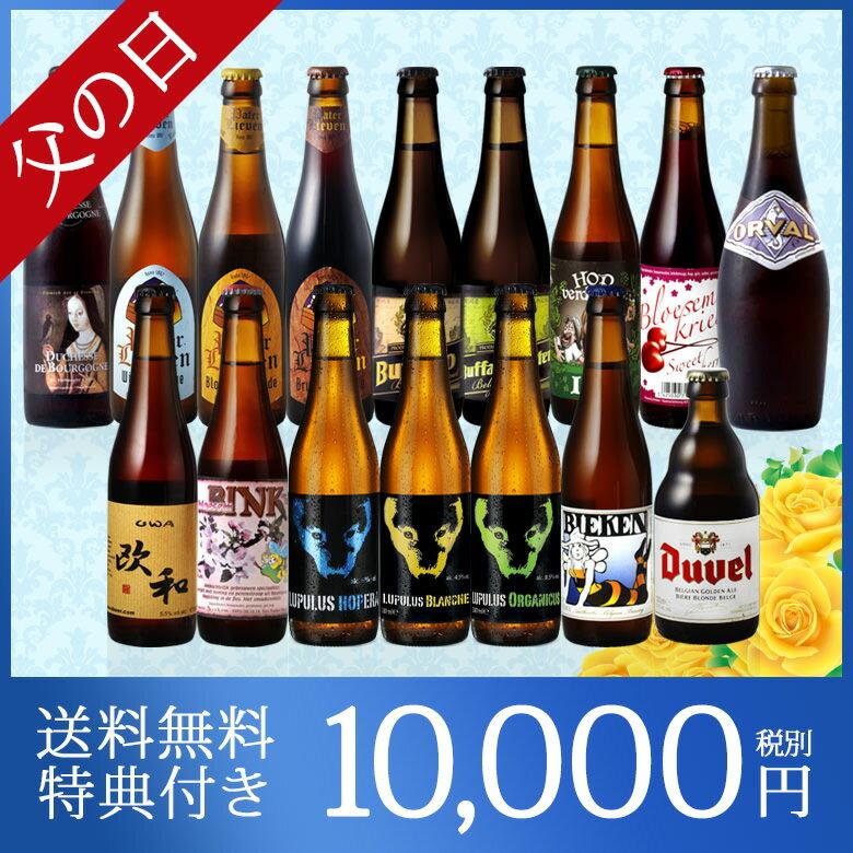 父の日のベルギービール 16本セット 送料無料