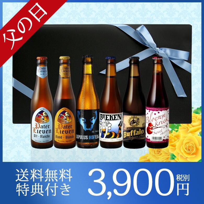 父の日ベルギービール 6本 セット 送料無料