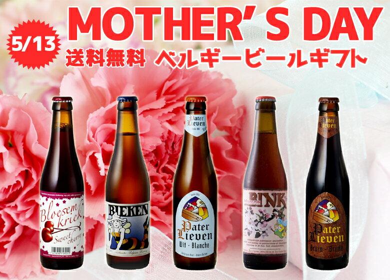 【送料無料・ラッピング付き】母の日のベルギービールセット2018 330mlx5本