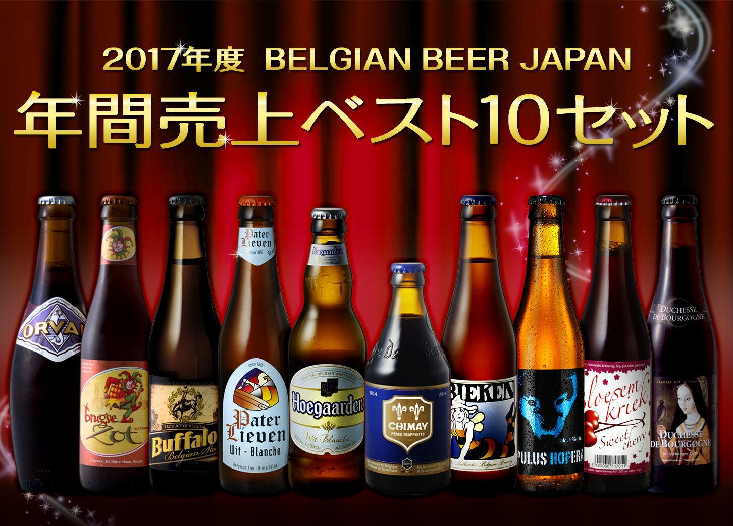 送料無料 ベルギービールJapan 2017年間売上トップ10セット(箱入) ベルギー ビール ギフト 贈答用 飲み比べ