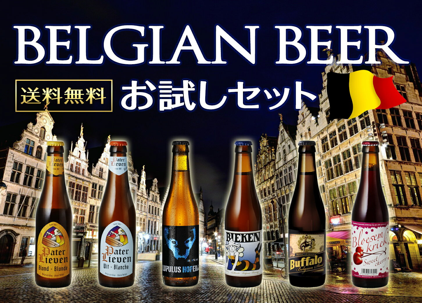 ベルギービールジャパン ベルギービール x 6本 セット 送料無料
