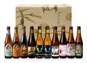 【12/1出荷開始予定】お歳暮・ベルギービールセット 厳選10本入り ギフトセット 送料無料