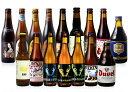 ベルギー ビール16本セット 送料無料 デュベル シメイ 他16種類