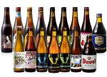 送料無料特選ベルギービール16本セット