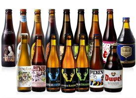 【12/1出荷開始予定】お歳暮・ベルギー ビール16本セット 送料無料 デュベル シメイ 他16種類