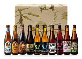 お家飲み・ベルギービールセット 厳選10本入り ギフトセット 送料無料