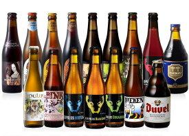 お家飲み・ベルギー ビール16本セット 送料無料 デュベル シメイ 他16種類