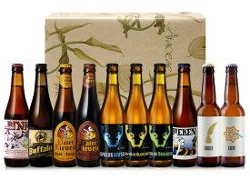 父の日ギフト 専門店の人気ベルギービール10本 飲み比べ 父の日セット【送料無料】