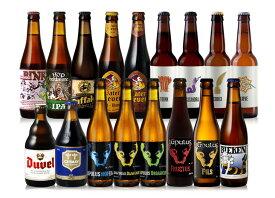 父の日ギフト 豪華 ベルギービール 飲み比べ17本 セット【送料無料】