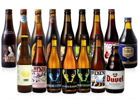 お歳暮 ベルギー ビール16本セット 送料無料 デュベル シメイ 他16種類