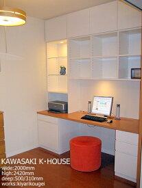オーダー家具 壁面収納デスク【お見積申込みフォーム】※画像は製作例です。