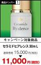 【期間限定価格キャンペーン】セラミドヒアレンス 30mL