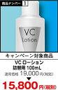 【期間限定価格キャンペーン】VCローション100mL