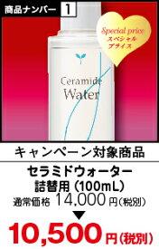 【期間限定価格キャンペーン】セラミドウォーター 詰替用100mL