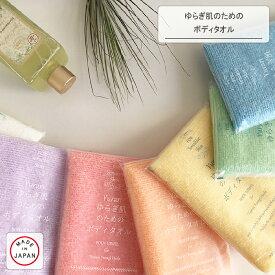 【Knit kobo.h】ボディタオル浴用タオル【日本製】【送料無料】「yurari  ゆらぎ肌のためのボディタオル」 体を洗うタオル バス用品 泡立ち ポリ乳酸100% 弱酸性