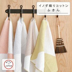 【刺繍可能】ずっと変わらない品質の良さイノダ織りコットンふきん 台ふきん テーブルふきん 綿100% 北欧風雑貨【日本製】【送料無料】