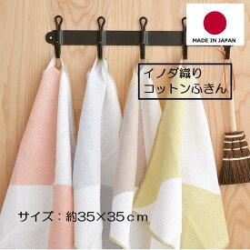 ふきん布巾【日本製】【送料無料】「ずっと変わらない品質の良さイノダ織りコットンふきん」台ふきん テーブルふきん 綿100% 北欧風雑貨