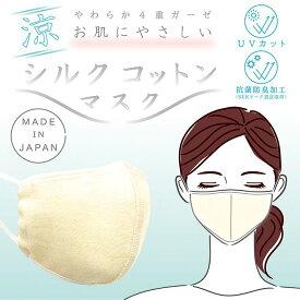 肌にやさしい シルクコットン マスク 【1枚入り】 くり返し洗える サラサラ やわらかい 肌触り 絹 綿 蒸れない 爽やか 通気性 シルキーゴールド