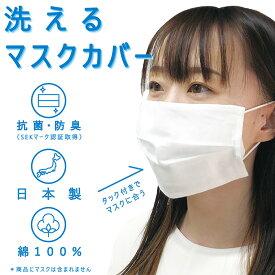 【日本製】【送料無料】「日本製洗えるマスクカバー」マスクカバー