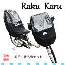【送料無料】Raku Karu(ラクカル)自転車チャイルドシート用レインカバー前後セット