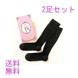 【送料無料】スリムフォース ソックス2足セット