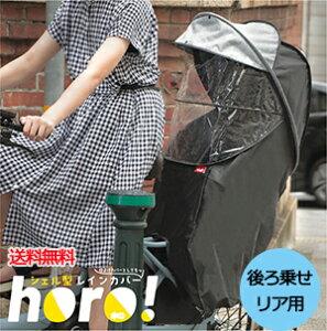 【送料無料】チャイルドシートカバー 子供乗せ自転車カバー[リア用]MARUTO/マルト horo ホロ シェル型レインカバー D-5RG-O 後ろ用 リアチャイルドシートレインカバー 日よけ