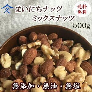 """【メール便送料無料】""""まいにちナッツ"""" ミックスナッツ (無塩・無添加 500g)"""