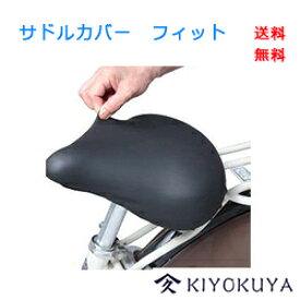 【メール便送料無料】Kawasumi (カワスミ)サドルカバーフィット KW-228【雨/防水/サドルカバー/梅雨/雨具】
