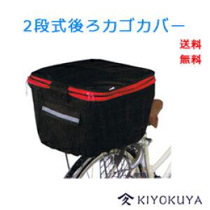 【メール便送料無料】Kawasumi (カワスミ) 2段式後ろカゴカバー【雨/防犯/かごカバー/梅雨】