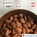 """【メール便送料無料】""""まいにちナッツ"""" 素焼きアーモンド (無塩・無添加 500g)"""