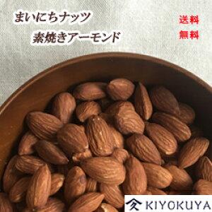 """【メール便送料無料】""""まいにちナッツ"""" 素焼きアーモンド (無塩・無添加 300g)"""