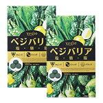 【送料無料】ベジエベジバリア塩糖脂180粒2個セット