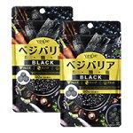 【送料無料】ベジエベジバリア塩糖脂ブラック90粒2個セット