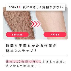 BODYPLEXブラックエピクリーム除毛クリーム<医薬部外品>ブラックリムーバーSM-Cメンズ脱毛美容成分77%ブラックティーの香り