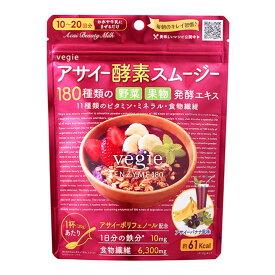 ベジエ アサイー酵素スムージー【2袋購入で送料無料】