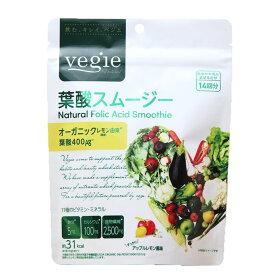 オーガニック葉酸配合ベジエ 葉酸スムージー 140g(14回分)