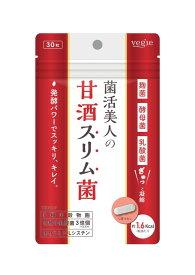 甘酒 米麹 サプリメント【公式限定】ベジエ 菌活美人の甘酒スリム菌