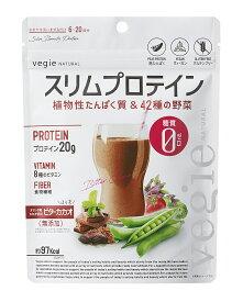 糖質ゼロ エンドウ豆由来 たんぱく質ベジエ スリムプロテイン ビターカカオ