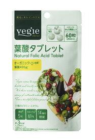 オーガニック 葉酸ベジエ 葉酸タブレット60粒(20回分)