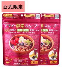 【公式限定】ベジエ アサイー酵素スムージー2袋セット