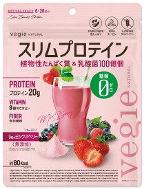 糖類ゼロ 植物由来 たんぱく質ベジエ スリムプロテイン ミックスベリー