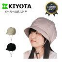 キヨタ 保護帽 子供 衝撃緩和 転倒事故防止 てんかん 介護 帽子 転倒 対策 頭部保護帽 おでかけヘッドガー…
