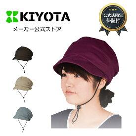 キヨタ 保護帽子 転倒 衝撃緩和 転倒事故防止 てんかん 介護 帽子 頭部保護帽 おでかけヘッドガード ニットブリムタイプ KM-1000F S/M レディース キッズ おしゃれ 大人 ギフト サイズ交換対応可