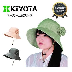 キヨタ 保護帽子 転倒 衝撃緩和 転倒事故防止 てんかん 介護 帽子 頭部保護帽 子供 おでかけヘッドガード ワイドブリムタイプ KM-1000P S/M/L おしゃれ レディース メンズ