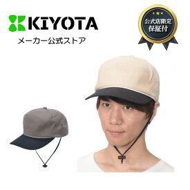キヨタ 保護帽 衝撃緩和 転倒事故防止 てんかん 介護 帽子 転倒 対策 頭部保護帽 おでかけヘッドガード セパレート キャップタイプ KM-3000A M/L メンズ おしゃれ ギフト プレゼント