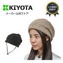 キヨタ 保護帽 衝撃緩和 転倒事故防止 てんかん 介護 帽子 転倒 対策 頭部保護帽 子供 おでかけヘッドガー…