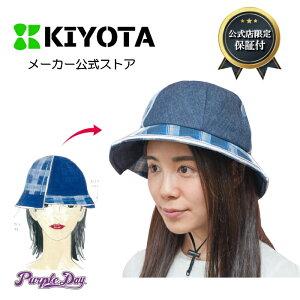 キヨタ 保護帽子 転倒 衝撃緩和 転倒事故防止 てんかん 介護 帽子 頭部保護帽 子供 産学連携企画 おでかけヘッドガード セパレート デニムハットタイプ KM-3000H おしゃ