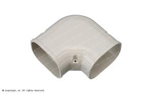 エアコン配管カバー/クイックダクト/選べる各色/2分×3分管収納に/平面90°エルボ