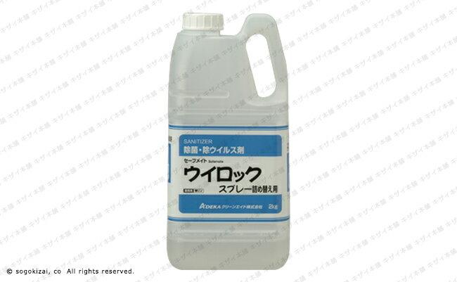 アデカクリーンエイド/ADEKA/セーフメイトウイロック/詰め替え容器/2.0kg